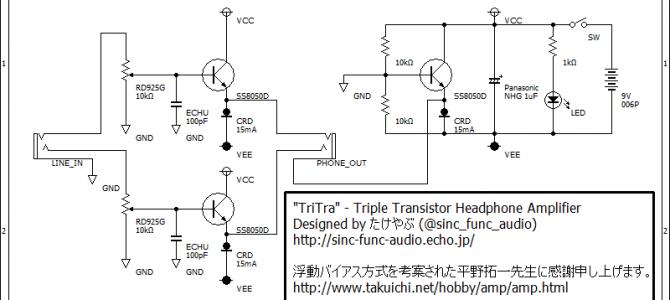 """【自作】""""TriTra"""" – トランジスタ3石だけの高音質ヘッドホンアンプ"""